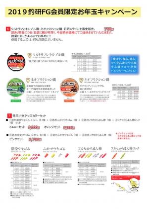 釣研FG会員限定キャンペーン2019_P2