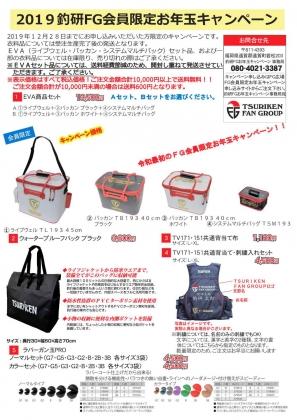 釣研FG会員限定キャンペーン2019_P1