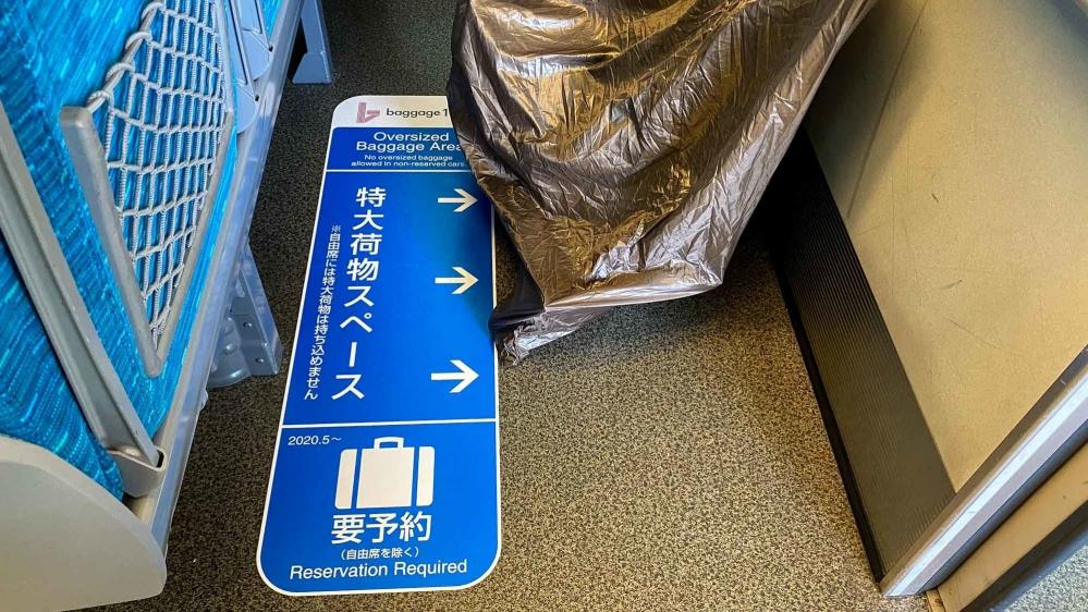 特大荷物スペースつき座席-11