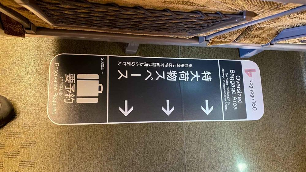 特大荷物スペースつき座席-8