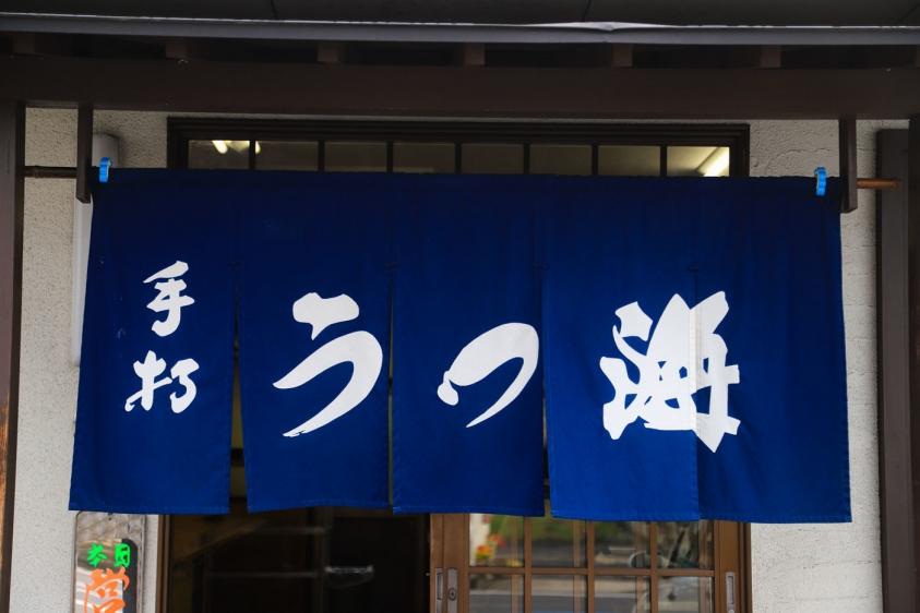 kagawaudon-12.jpg