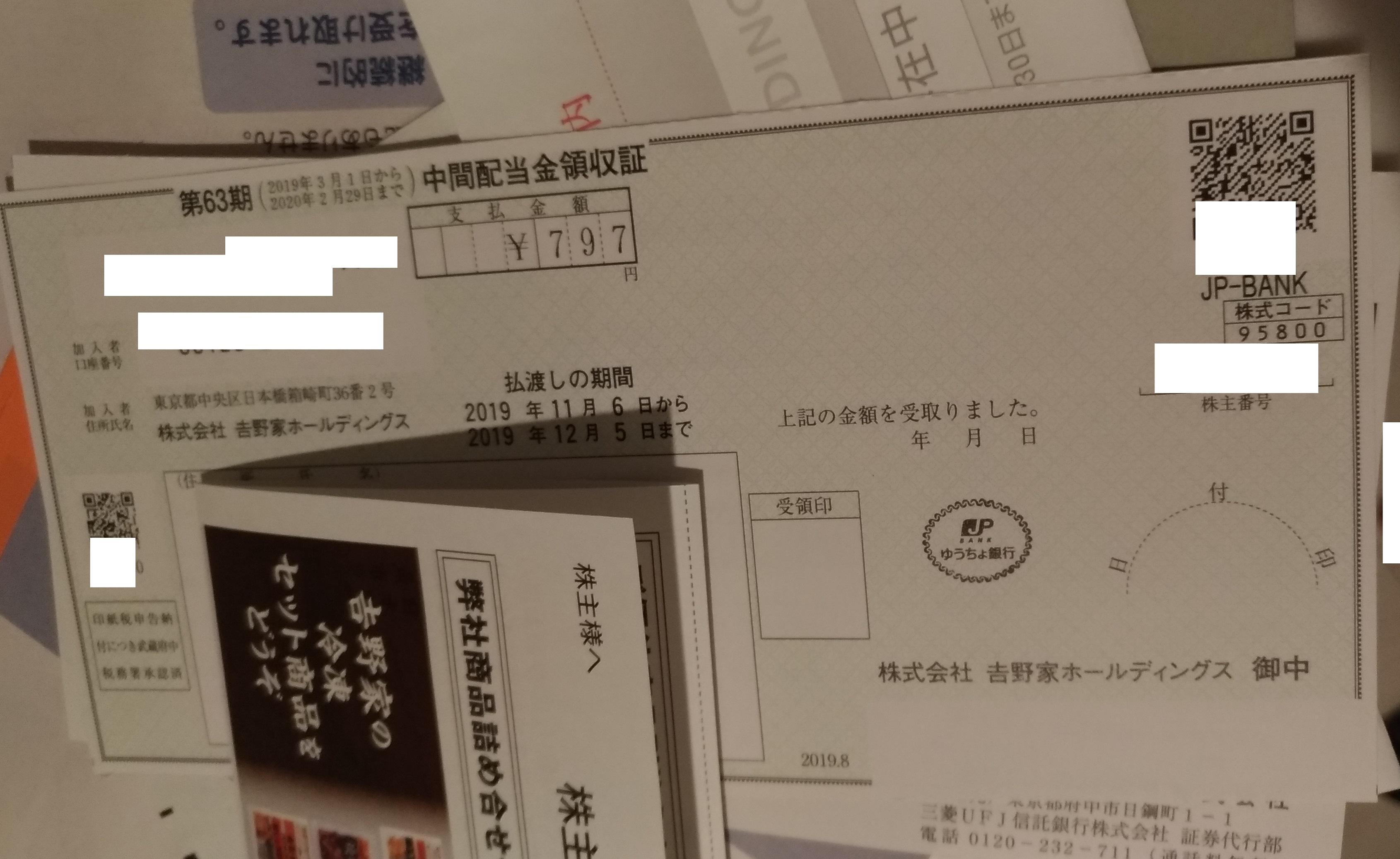 haito_ikura_yoshinoya201911.jpg