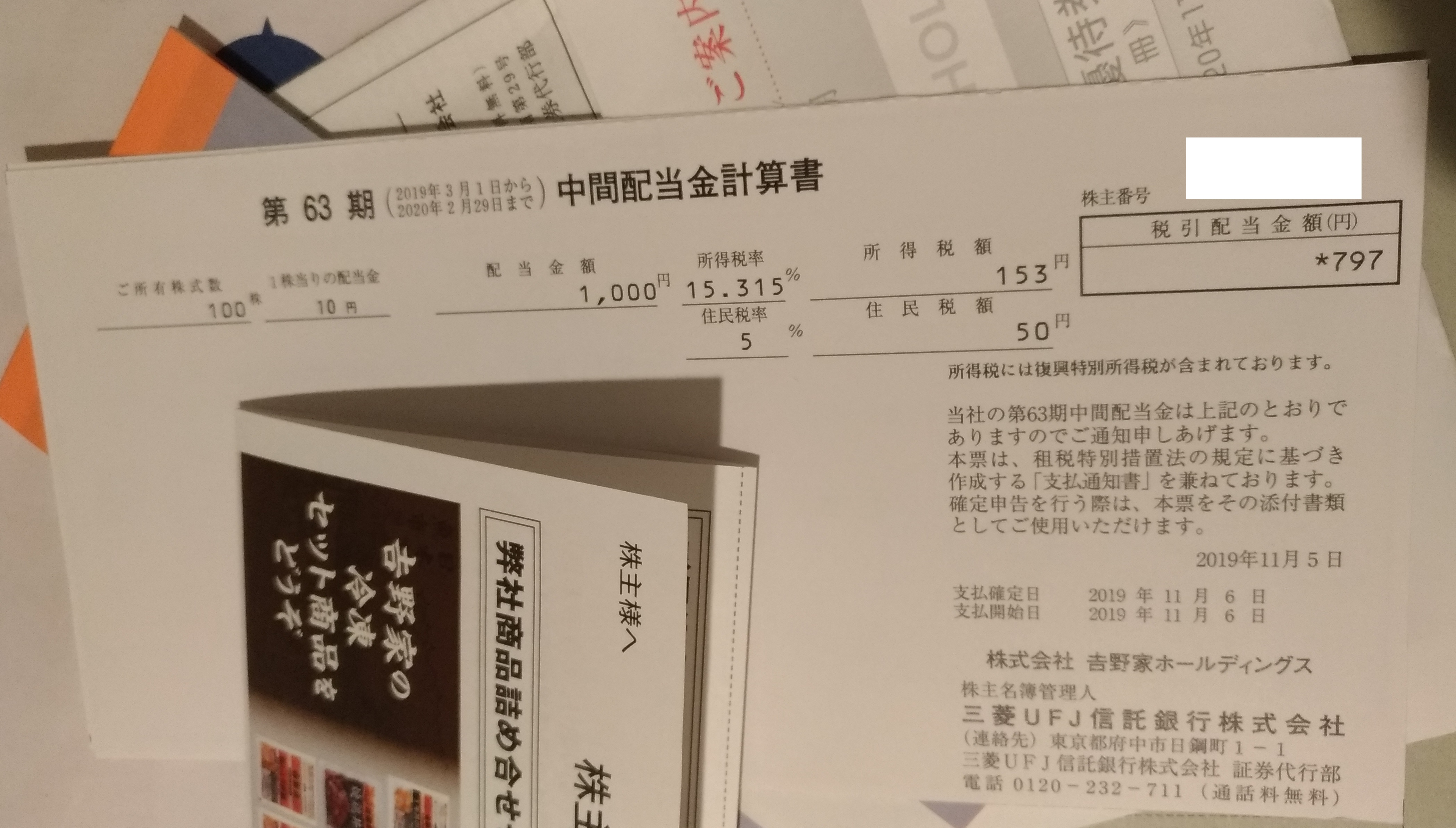 haito_ikura_yoshinoya201911_1.jpg