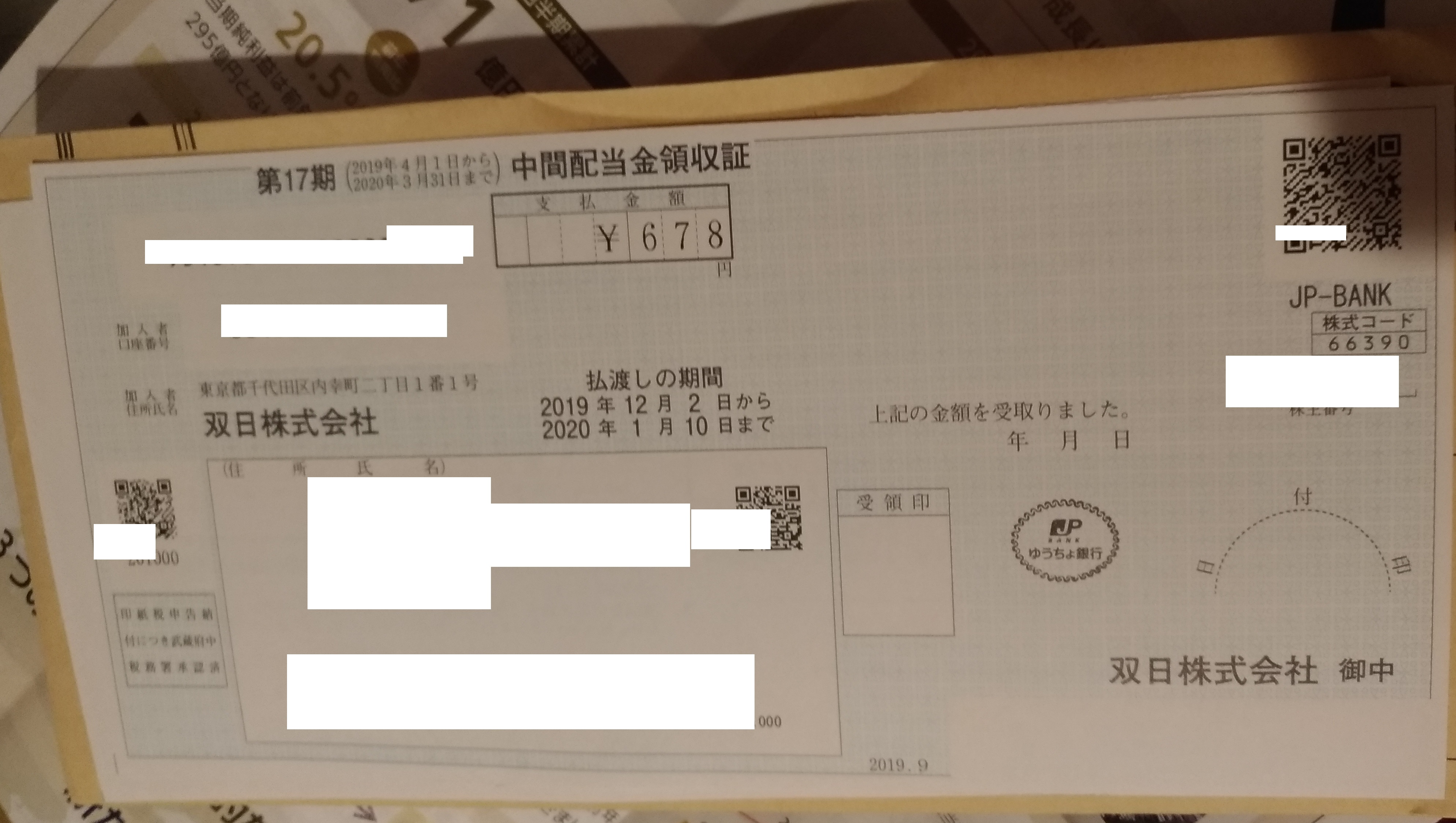 haito_sojitsu_201912.jpg