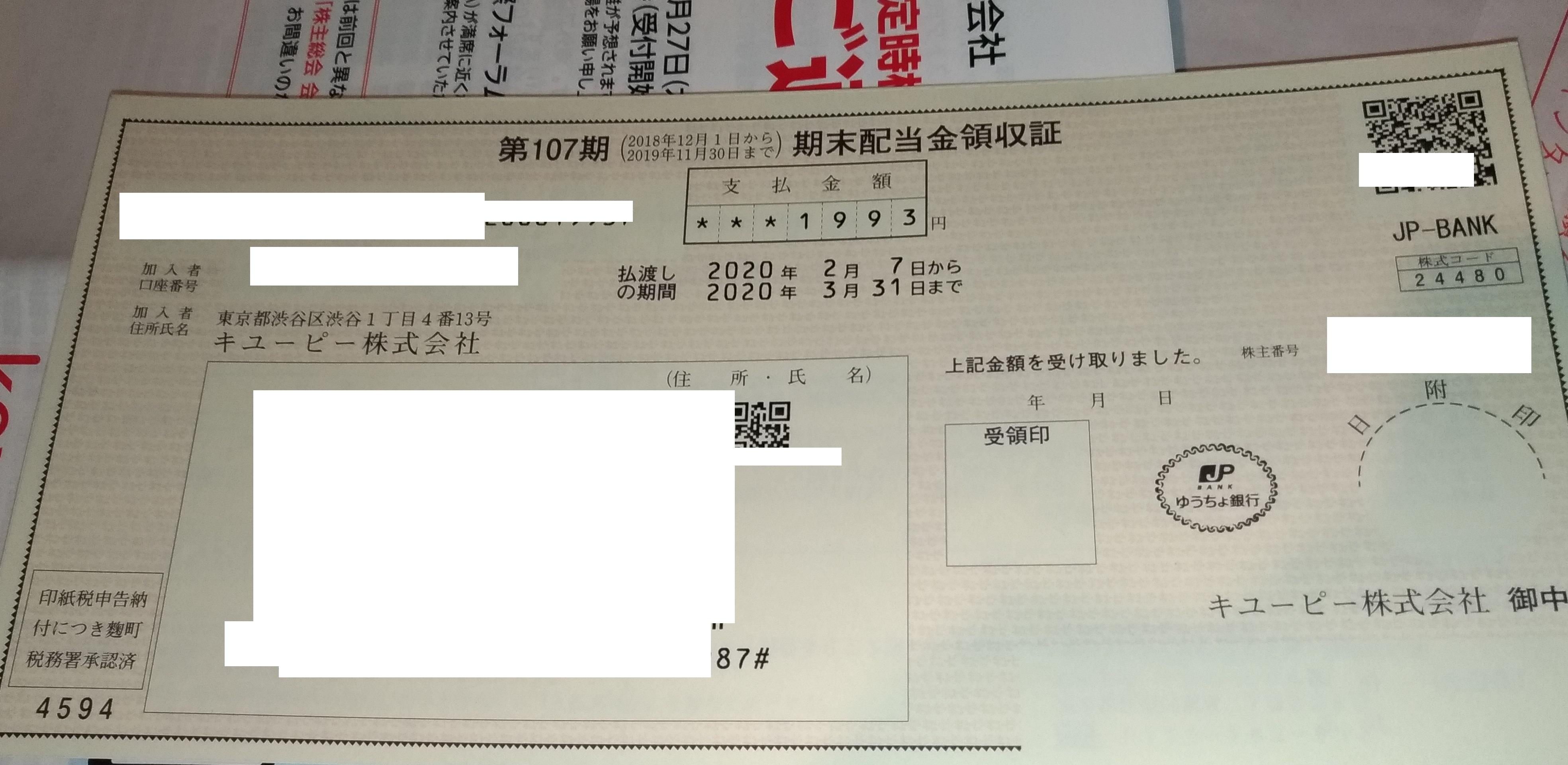 kabu_haito_kyupi_2020_02.jpg