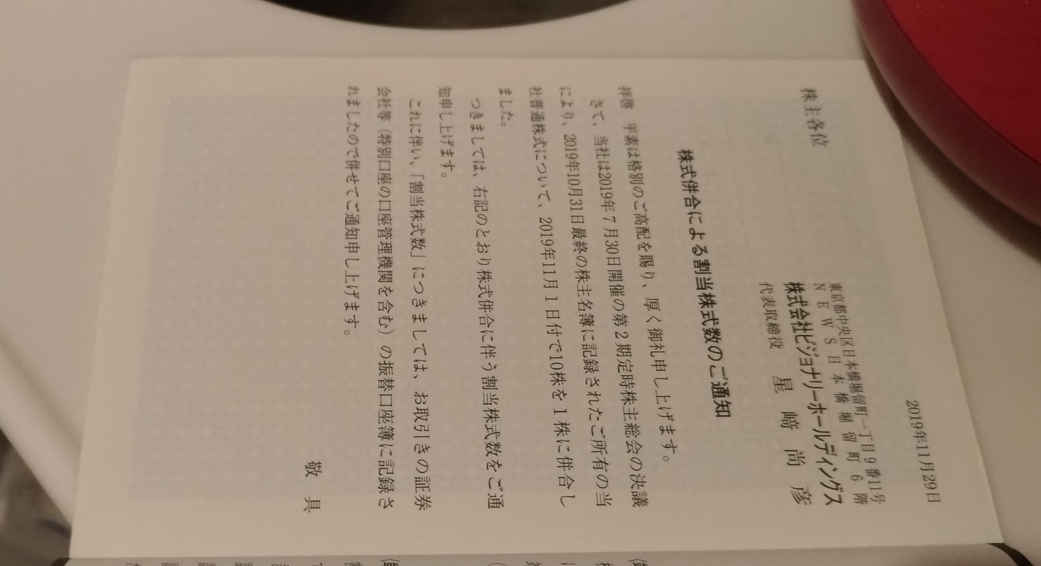 kabu_heigo_bijonari_tangenkabu_.jpg