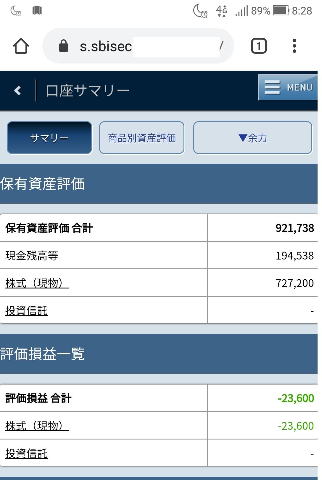 kabu_sumaho_sbi_koza20191107.jpg