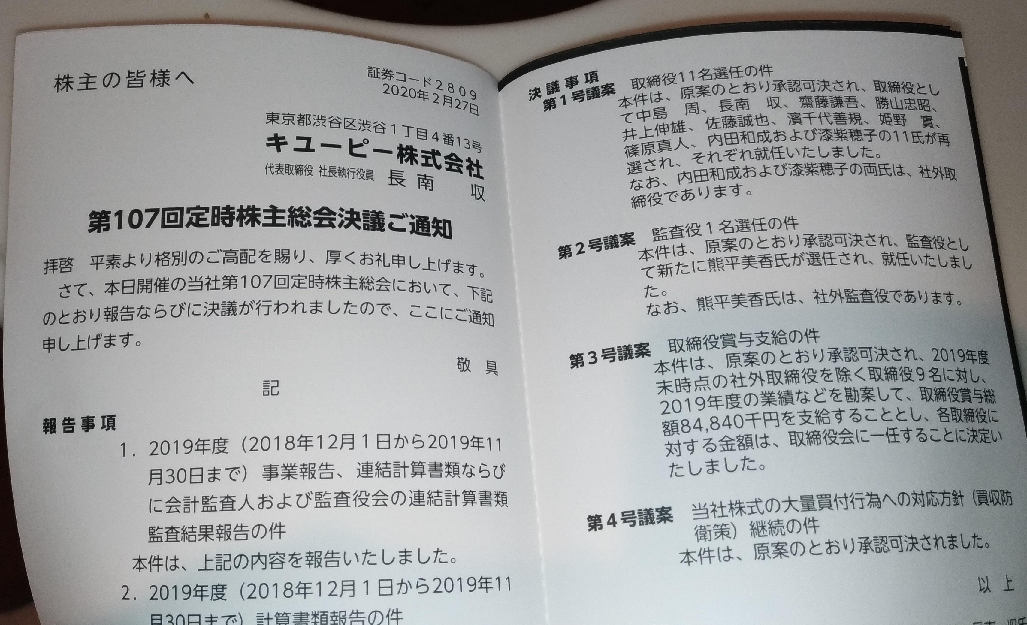 kyupi_kabu_2020_02_.jpg