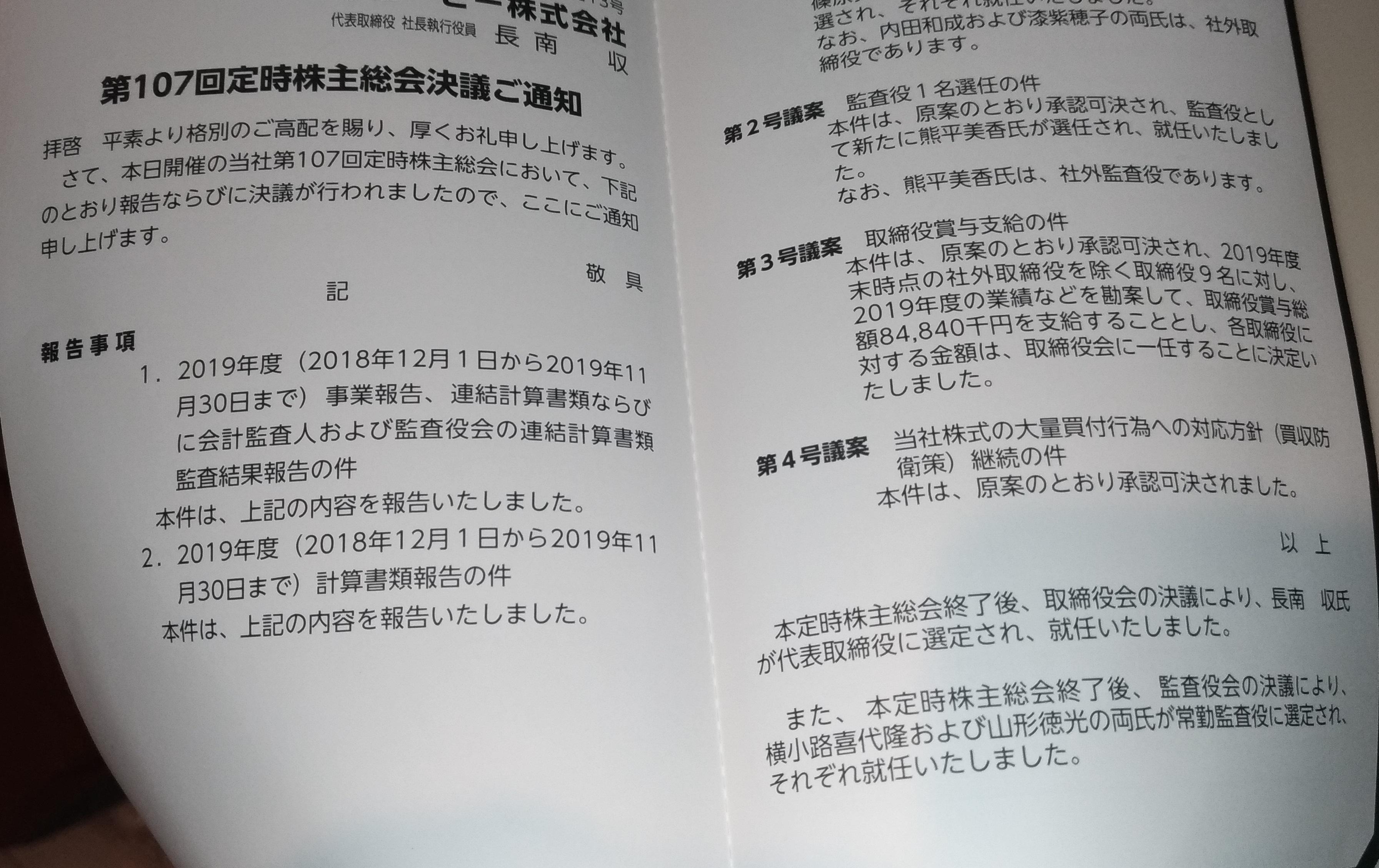 kyupi_kabu_2020_02_1.jpg