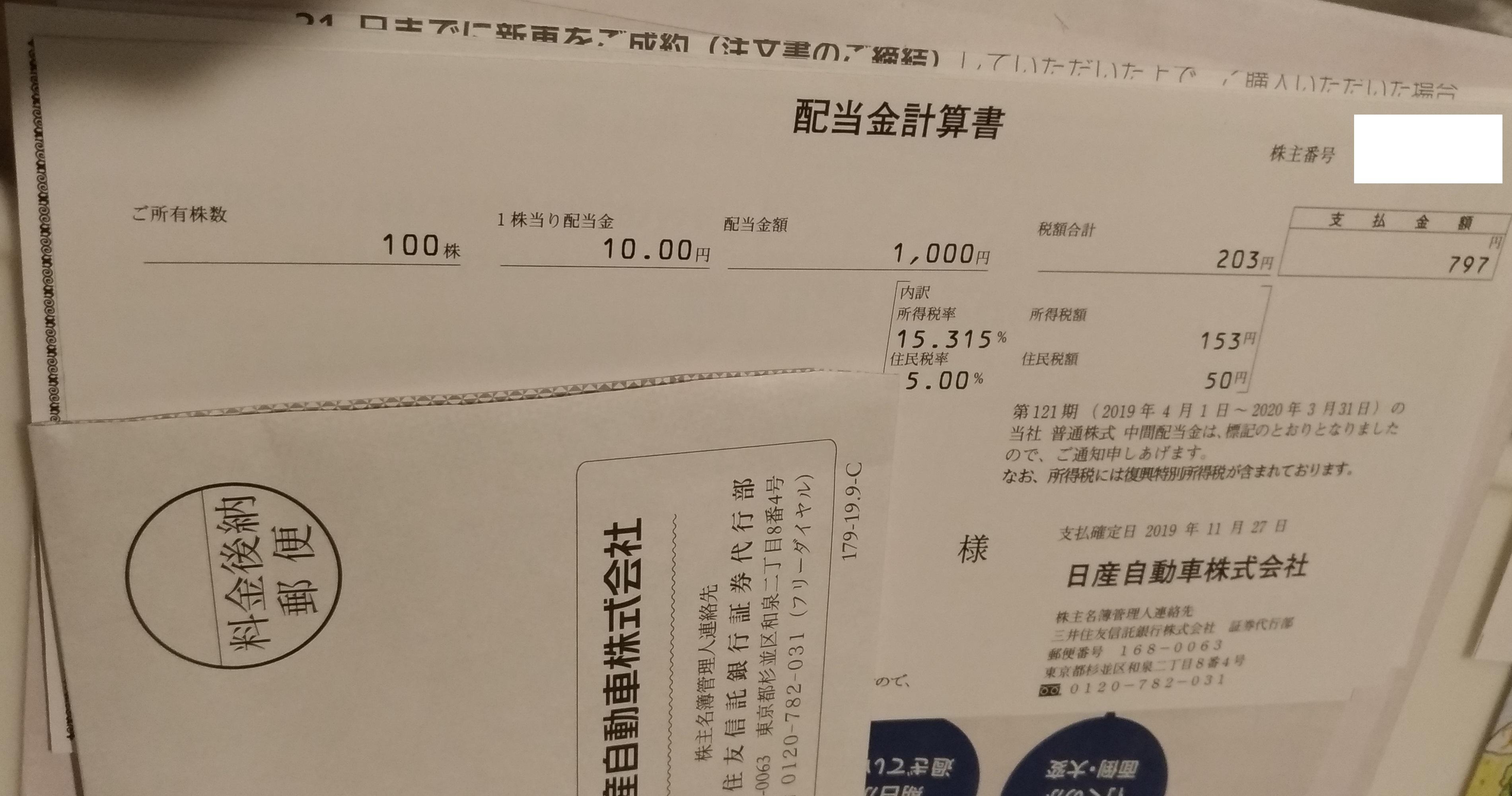nissan_haito_20191127_.jpg