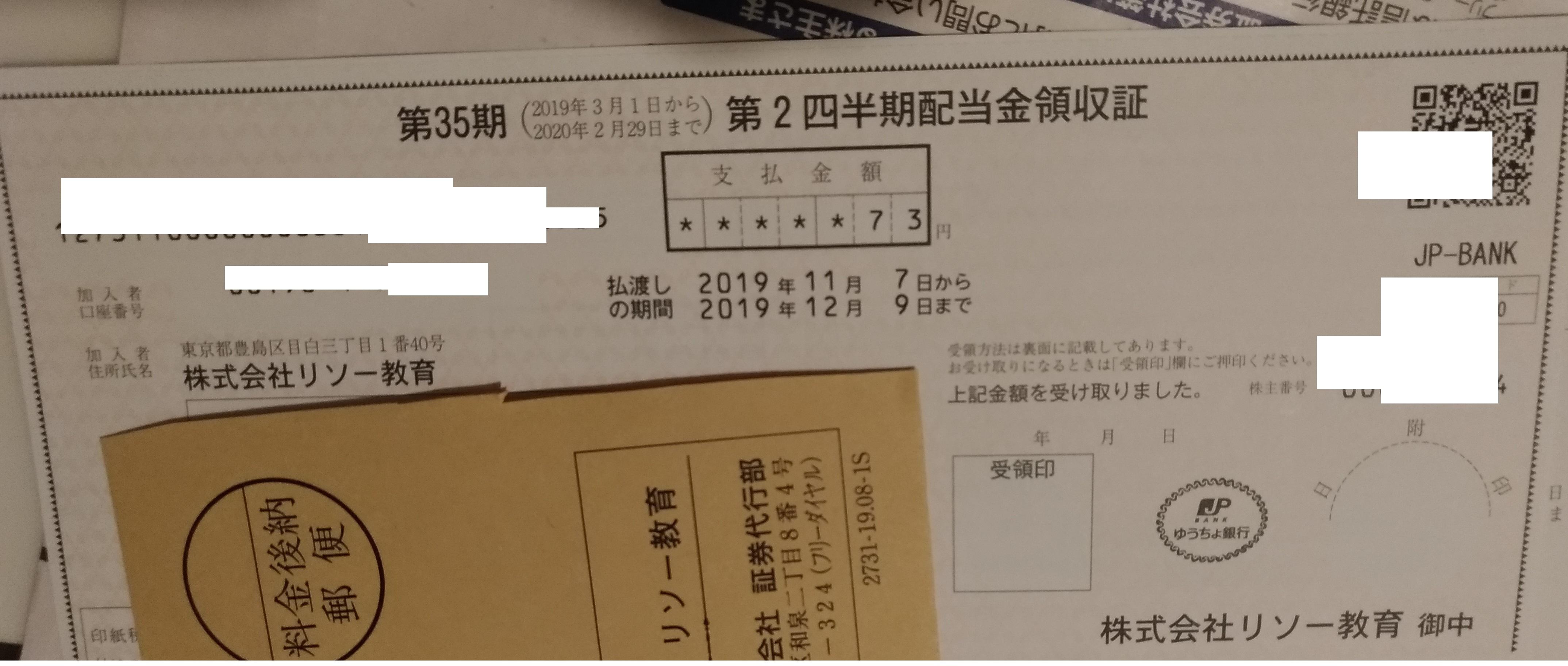 riso_haito201911.jpg