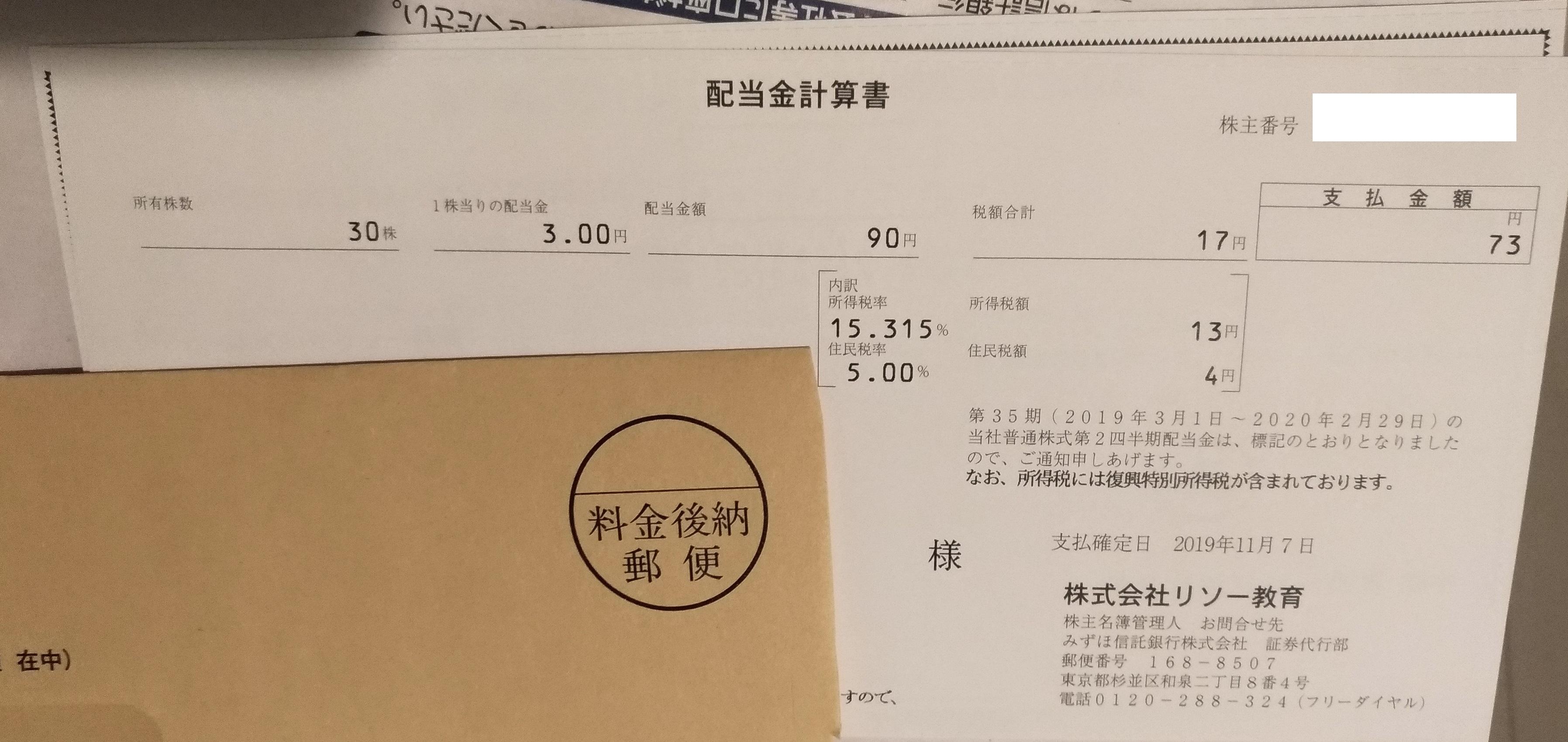 riso_haito201911_.jpg