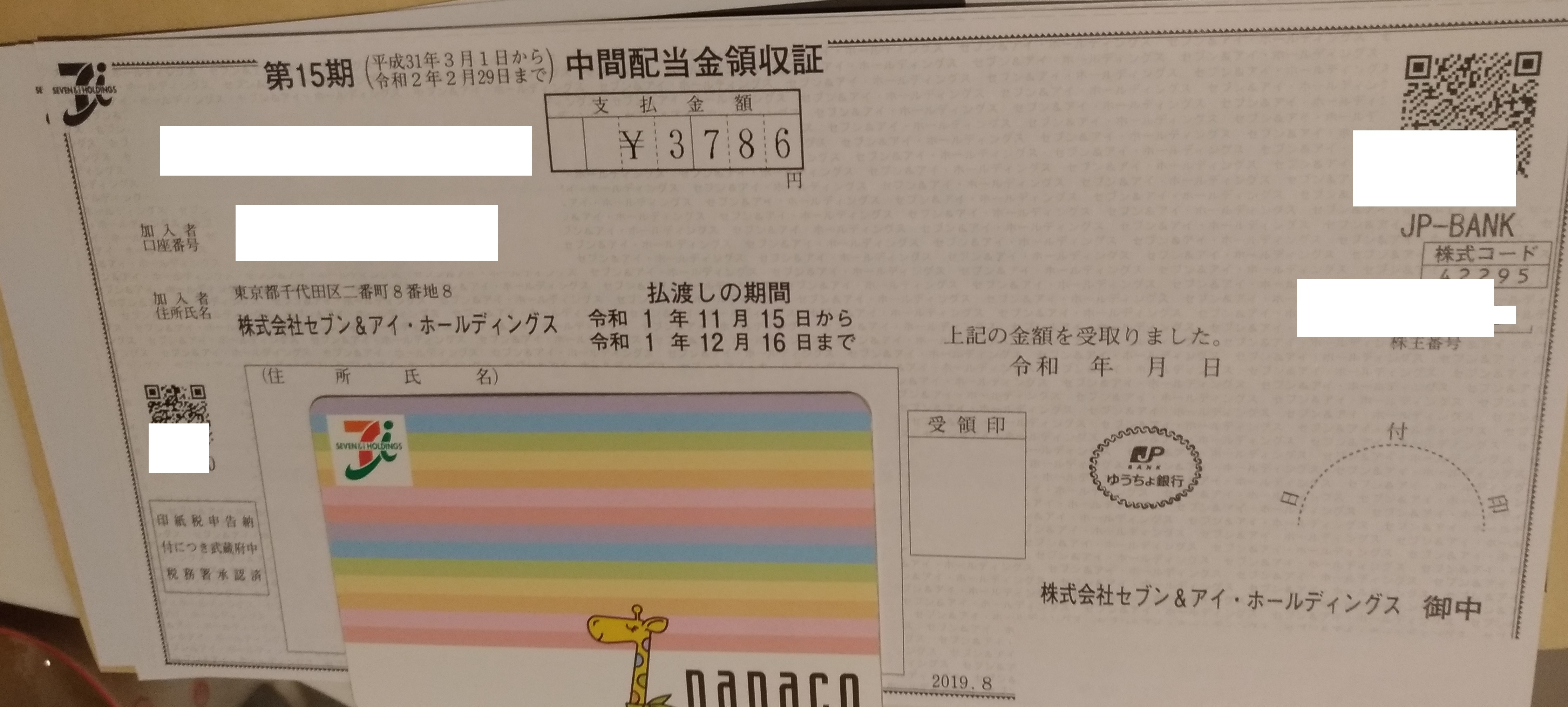 seven_haito_kabu_blog.jpg