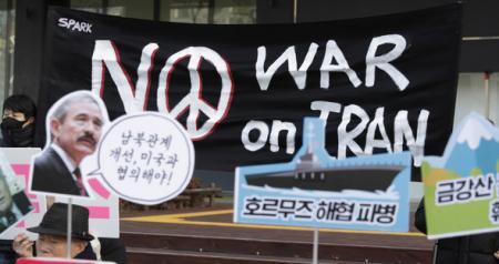 派兵決定したのは政府だろ?従北団体の扇動バレバレ 〜 【韓国】 米大使館前で「NO WAR!」ホルムズ派兵反対の叫び  最近不適切な発言をしたハリー・ハリス駐韓米国大使も