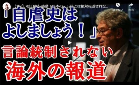 【動画】日本のテレビでは絶対報道されない名スピーチ!「日本の功績は偉大です!」