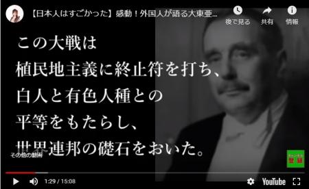 【動画】外国人が語る大東亜戦の真実!「日本は謝罪を必要とすることなどしていない」
