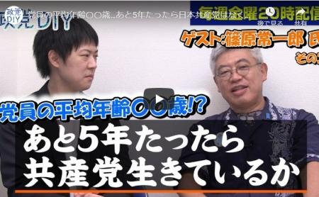 【動画】党員の平均年齢〇〇歳…あと5年たったら日本共産党はなくなってしまうのか!?