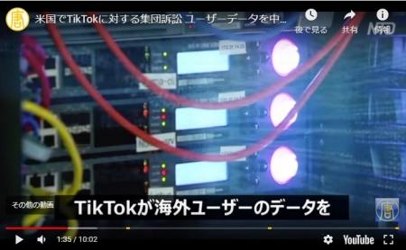 【動画】米国でTikTokに対する集団訴訟 ユーザーデータを中国に転送した疑い
