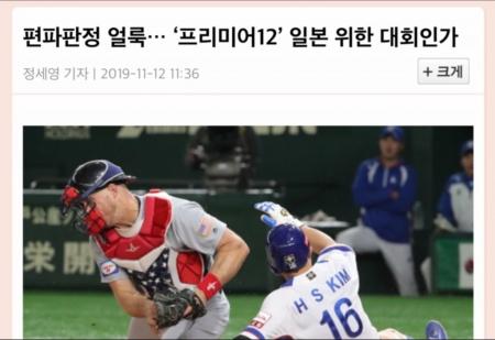スポーツの世界でも被害者マウントとりたいの? ~ 【韓国】 プレミア12の「疑惑の判定」~韓国を最大限に苦しめてこそ、日本野球の優位性を示せると錯覚