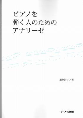 鋤柄洋子Blog