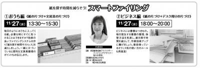整理収納アドバイザー佐々木亜弥 旭川はぴごら 道新文化センター スマートファイリング