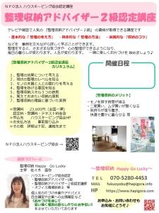 整理収納アドバイザー2級認定講座 北海道旭川市 はぴごら 佐々木亜弥