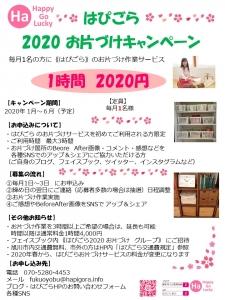 旭川整理収納アドバイザー佐々木亜弥 はぴごら 2020お片づけキャンペーン