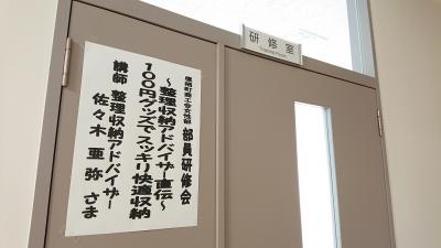 鷹栖町商工会女性部依頼講座 100円グッズ 整理収納アドバイザーはぴごら 佐々木亜弥
