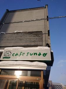 いちにちじゅうあさごはん cafe sunao  旭川整理収納アドバイザー佐々木亜弥 はぴごら 片づけ