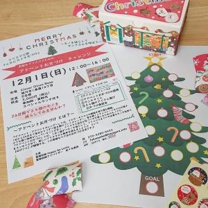 アドベントお片づけ 旭川整理収納アドバイザー佐々木亜弥 はぴごら クリスマス