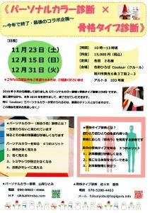 パーソナルカラー×骨格タイプ診断 はぴごら旭川 整理収納アドバイザー佐々木亜弥