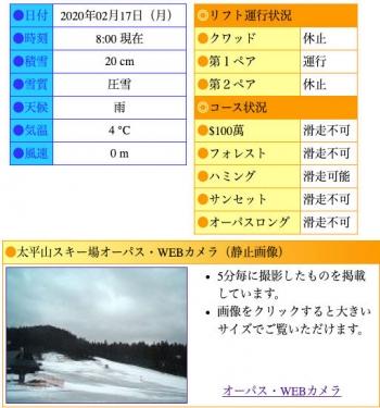 OPAS20200217.jpg