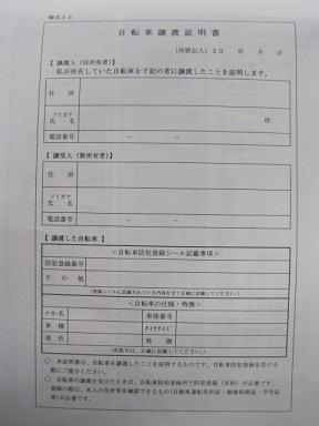 自転車 譲渡 証明 書