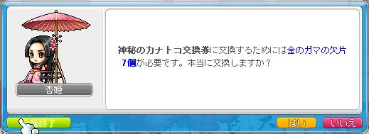 みくりんだいあり~_暴走した大ガマ妖怪 (18)