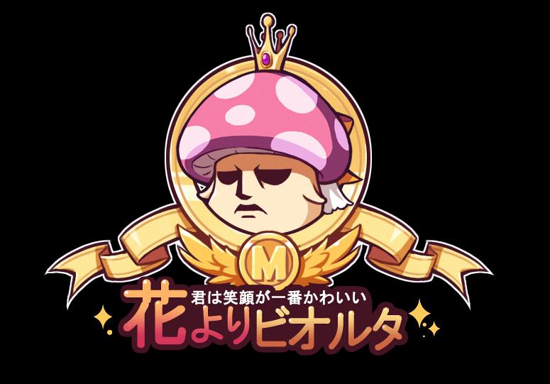みくりんだいあり~_キノコ城 (3)