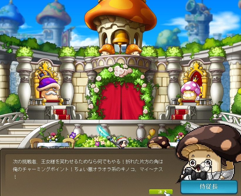 みくりんだいあり~_キノコ城 (4)