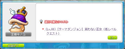 みくりんだいあり~_キノコ城 (6)