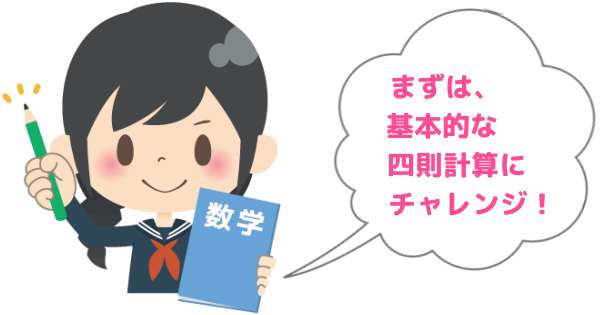 高等特別支援学校 入学者選抜試験 模擬問題(数学・四則計算編)
