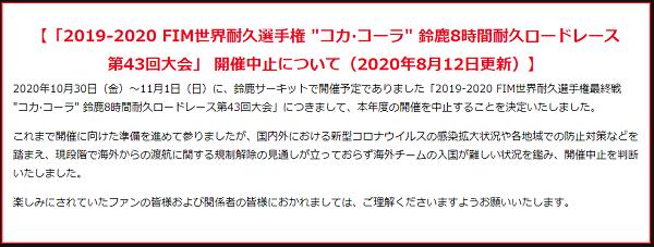 suzuka8H2020 -8