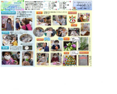 コープおおさかデイサービス新聞6月号