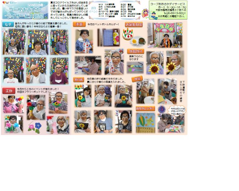 コープおおさかデイサービス新聞7月号HP用