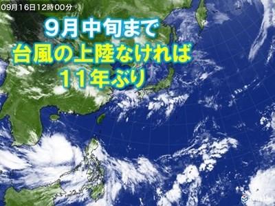 s-台風上陸無し