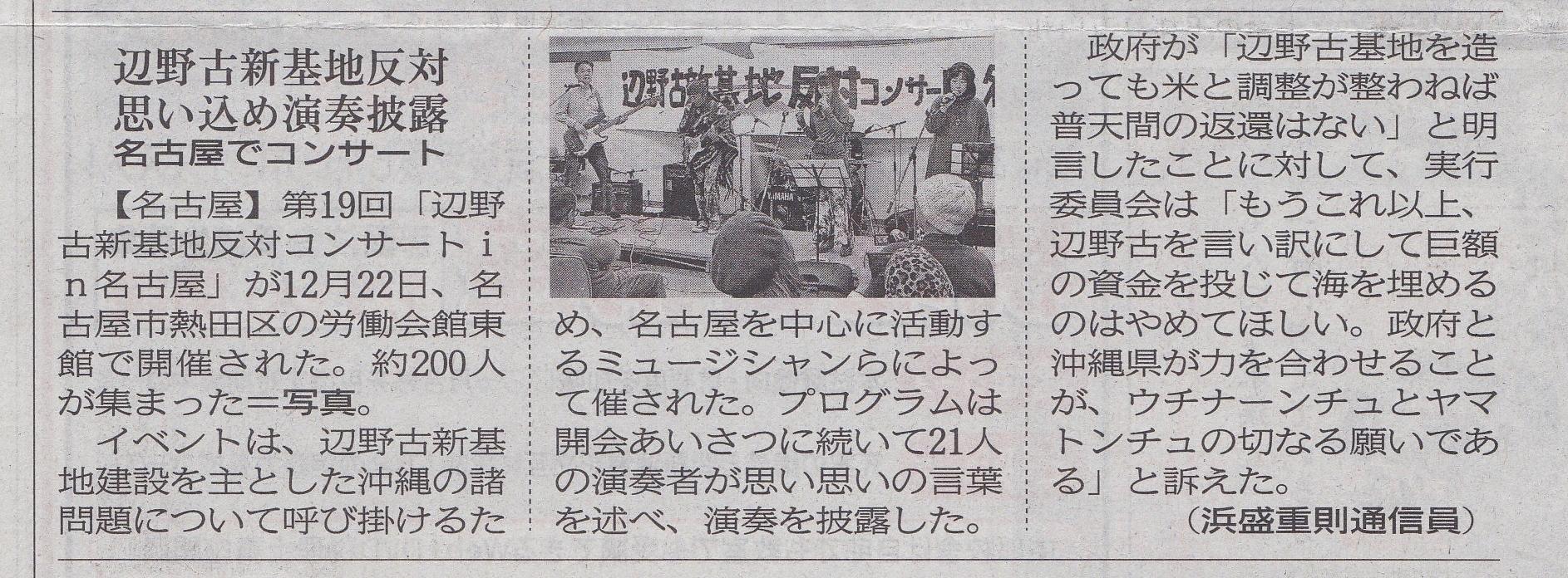 琉球新報20200104