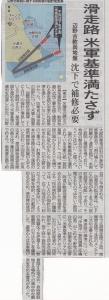 琉球新報20200201-crop