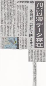 琉球新報20200209-crop