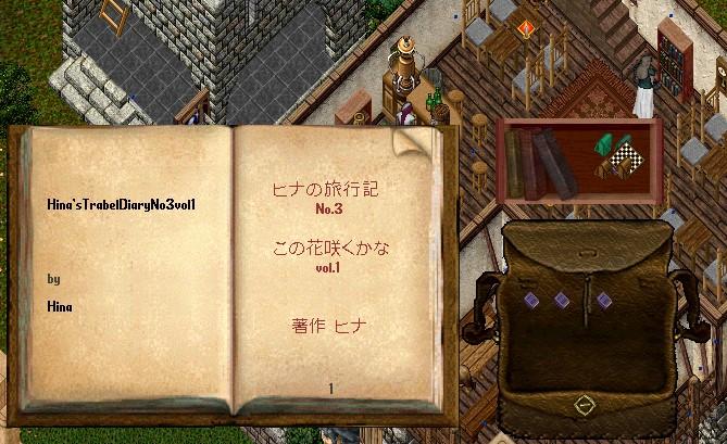 【UO小説】黒熊亭へ本を寄贈してきました