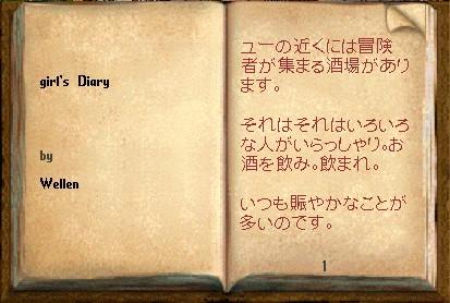 【UO小説のご紹介】黒熊亭 ~読書の秋~ vol.2 「girl...