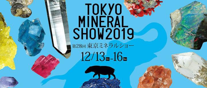 mineralshow201912.jpg