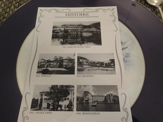 箱根ホテルはこんなんでした