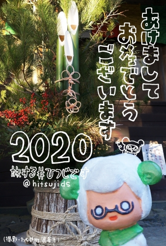 nengajou2020s.jpg